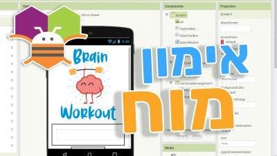 פיתוח אפליקציות App Inventor אימון מוח