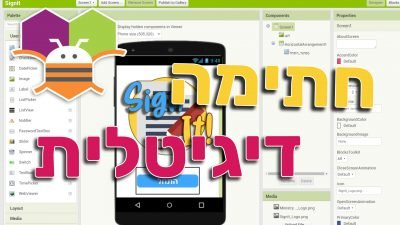 בניית אפליקציה חתימה דיגיטלית -App Inventor