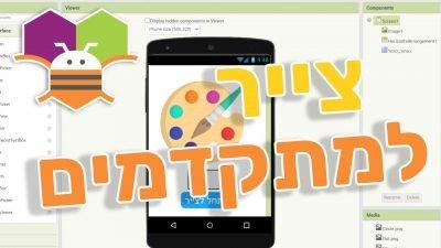 פיתוח אפליקציות App Inventor צייר למתקדמים