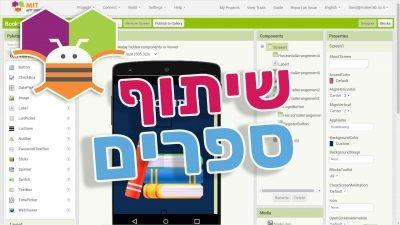 פיתוח אפליקציות באמצעות App Inventor - שיתוף ספרים