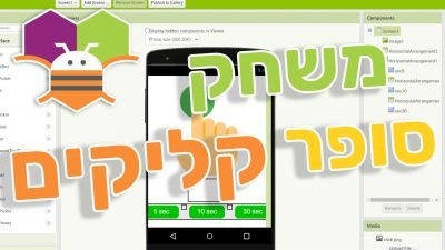 App Inventor פיתוח אפליקציות משחק סופר קליקים