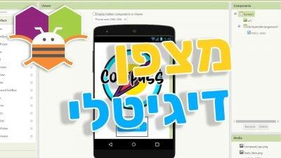 פיתוח אפליקציות App Inventor מצפן דיגיטלי