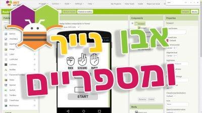 פיתוח אפליקציות App Inventor אבן נייר ומספריים