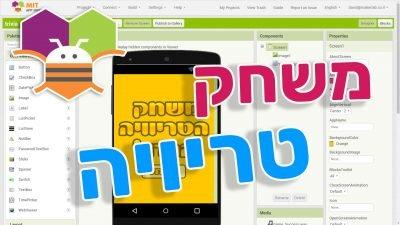 פיתוח אפליקציות באמצעות App Inventor - משחק טריויה